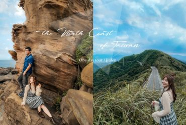 九份北海岸一日遊這樣玩!情侶拍照景點:不厭亭、南雅奇岩、水湳洞