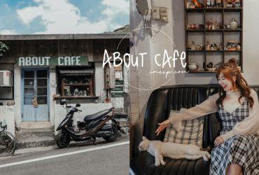 九份咖啡廳》寬哥的關於咖啡:手作義大利麵 / 手沖咖啡。店貓超可愛 (近水湳洞黃金瀑布)