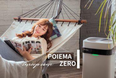 最高CP值空氣清淨機推薦POIEMA ZERO(快乾板) 免濾網終生0耗材最省錢