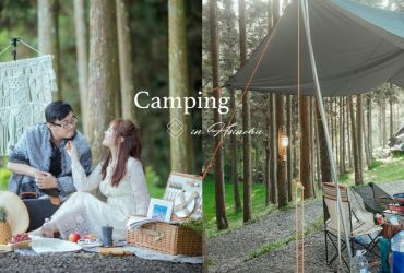 新竹戈巴侖露營區。夢幻森林系營地+波希米亞風格野餐