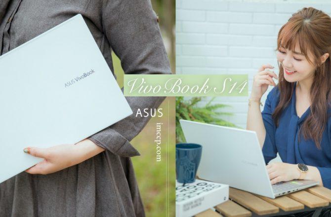 潮流時尚個性筆電 ASUS VivoBook S14(S433) 幻彩白。14吋大螢幕輕薄好攜帶