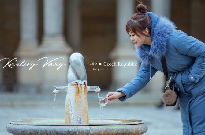 捷克溫泉小鎮卡羅維瓦利。用喝的溫泉?味道太驚人了…