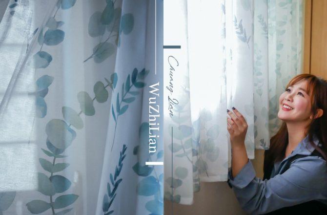 住家租屋省錢改造居家空間!板橋裝潢窗簾推薦@屋之簾窗簾美學設計/壁紙/壁布/蹦布/塑膠地板