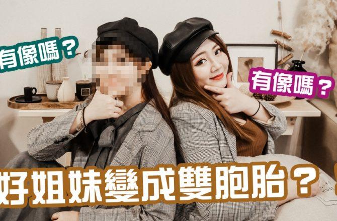 #抽獎🎁 盈盈來幫我化妝!好姐妹變身雙胞胎會成功嗎?! feat. 露得清