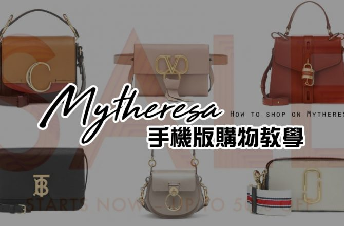 推薦女生可買的第一個名牌包!五分鐘學會在Mytheresa買東西(手機版操作購物教學)