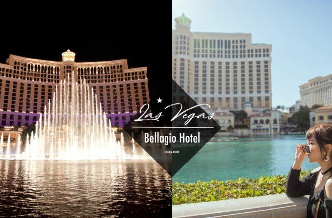 拉斯維加斯世界最大噴泉音樂水舞秀Bellagio Fountains。此生必看白天晚上兩種震撼