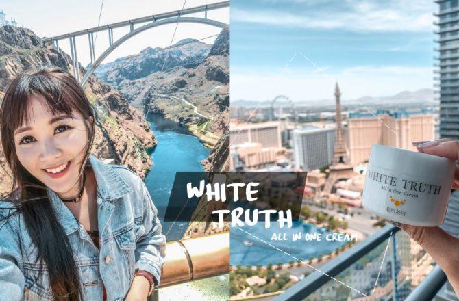美國旅遊保養》日本原裝「WHITE TRUTH 光感淨透美白凝凍」真的只用一瓶就好嗎?