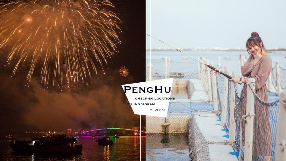 澎湖海洋牧場海釣體驗+搭船出海看煙火 / 2019無人機燈光表演