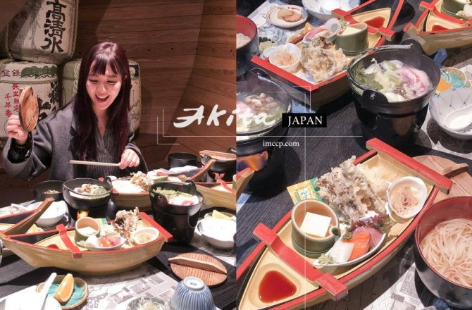 日本秋田|Marugoto市場。午餐吃北前船海鮮問屋!買秋田特產+伴手禮