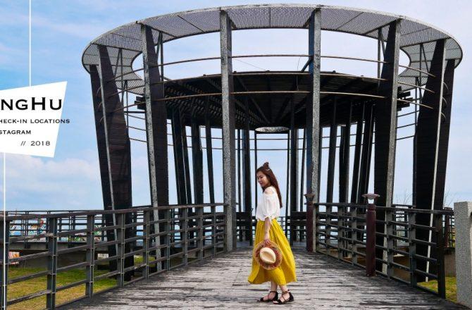 澎湖IG打卡景點:竹灣大義宮後方。空無一人的鏤空涼亭