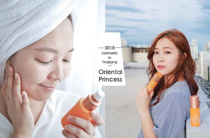 曼谷必逛oriental princess 東方公主泰國美體小舖。夏天曬黑後的保養品該擦這個!