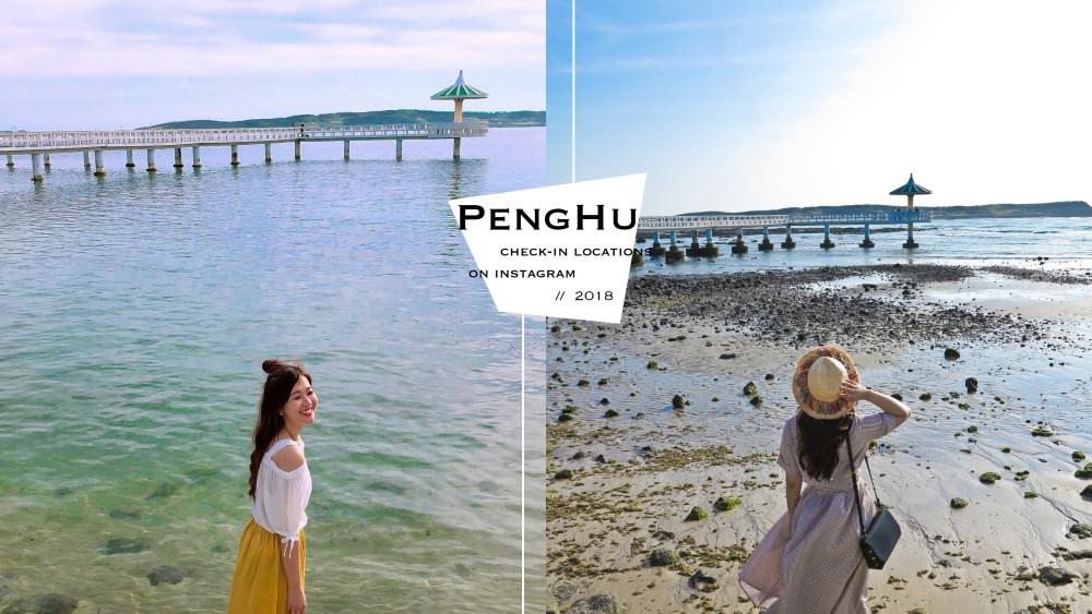 澎湖IG打卡景點:小池角雙曲橋。漲潮退潮兩種風貌