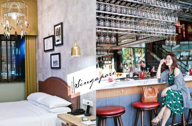 新加坡住宿|Hotel G Singapore 時尚設計藝術飯店 / 英倫裝潢超美一晚不用3千元