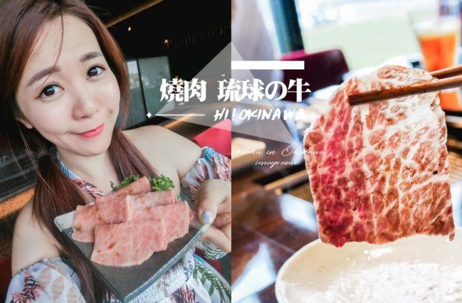 網友大推「沖繩燒肉琉球の牛」 真的有傳說中這麼好吃嗎?