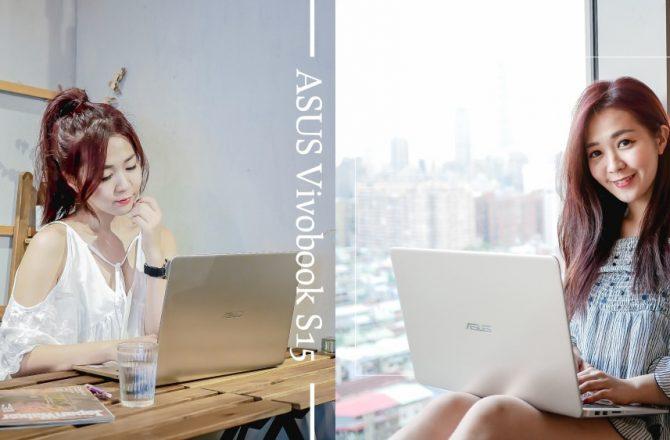 大學生買筆電推薦!可取代桌機的大螢幕筆電 ASUS VivoBook S15冰柱金。極致輕薄效能強
