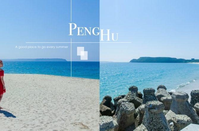 澎湖南環景點嵵裡沙灘。全台最美海水浴場、澎湖最美的沙灘