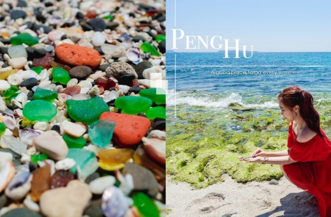 澎湖南環景點青灣情人海灘。七彩玻璃碎片是情人的眼淚~情人玻璃海 心碎沙灘