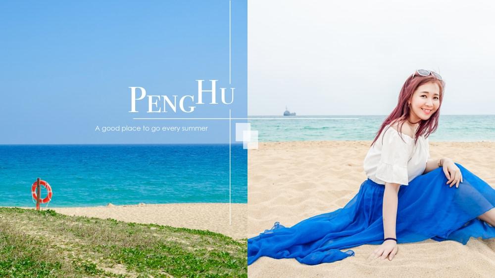 澎湖南環景點山水沙灘。最適合玩水的沙灘、晴天陰天拍照都美