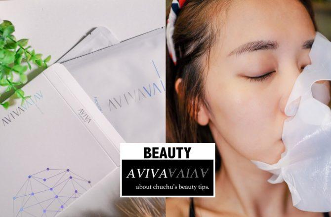 AVIVA完美極緻生物面膜。曬後 術後 暗沉肌膚的救星