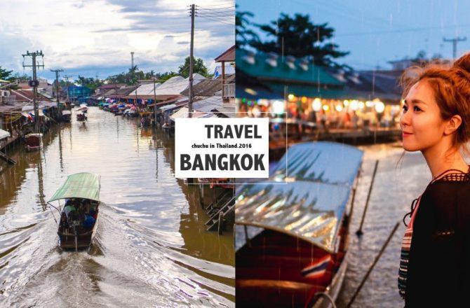 泰國曼谷自由行|2個必去水上市場+火車奇景美功鐵路市場 超值一日遊行程