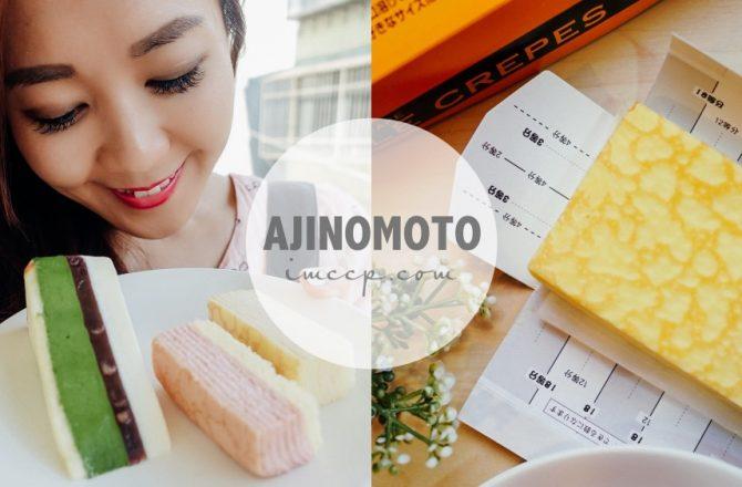 萊爾富獨家販售日本直送人氣甜點:草莓/卡士達千層蛋糕、抹茶起司蛋糕 Ajinomoto