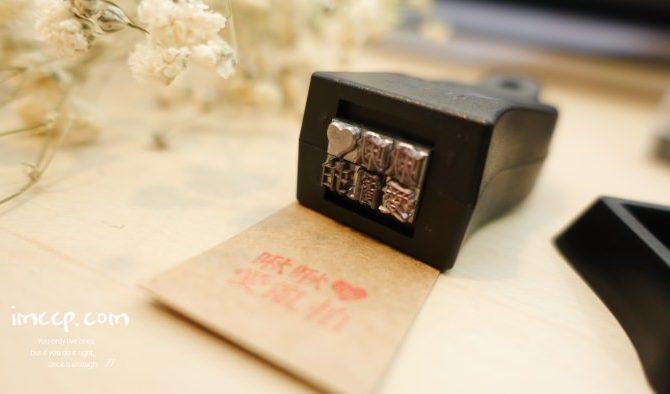 客製化鉛字印章/活版印刷DIY。日星鑄字行