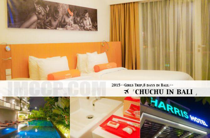 峇里島|高CP值住宿。庫塔河景哈里斯酒店Harris Kuta Galeria
