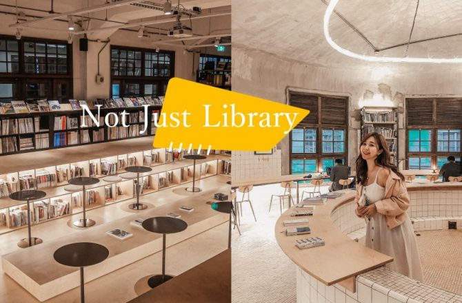 台北松菸IG文青新亮點。日式澡堂改建《不只是圖書館》沈浸式閱讀空間