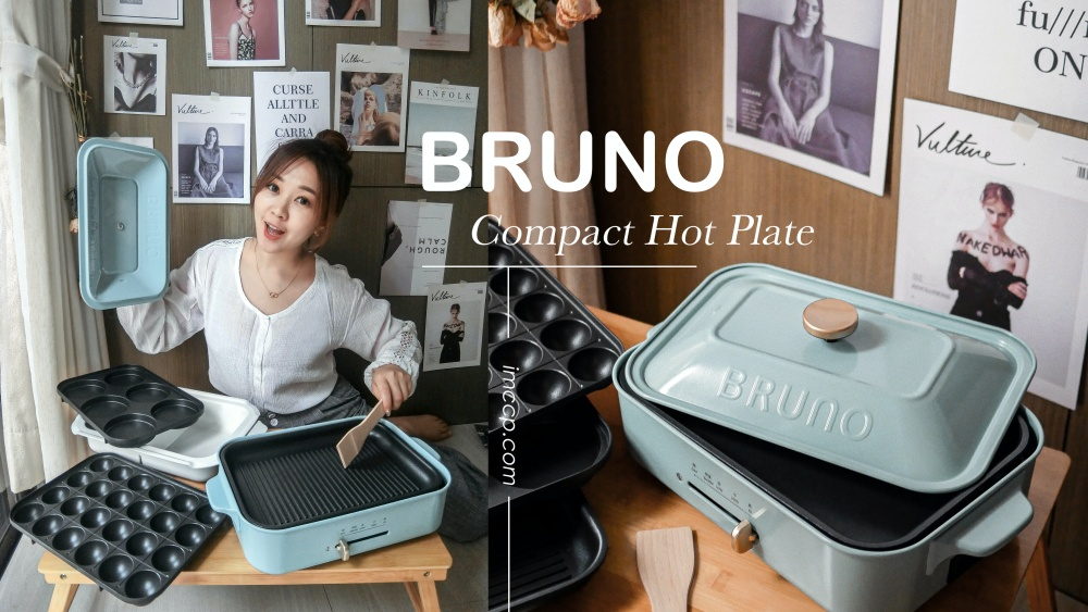 (11月開團)日本BRUNO多功能電烤盤煎烤煮炸一機搞定。六款配件介紹/食譜分享+優缺點心得大公開