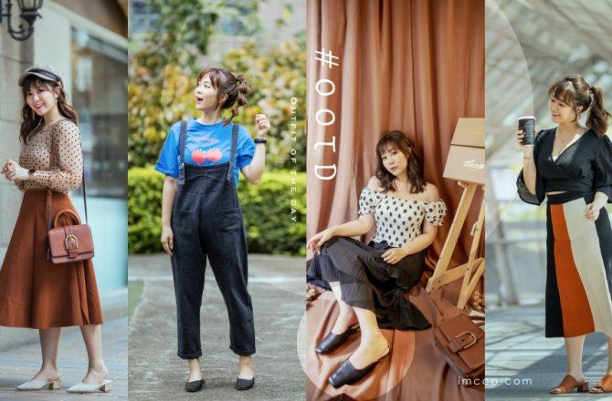 6種女生日常穿搭風格》上班逛街約會出遊這樣穿!+三雙春夏百搭鞋款