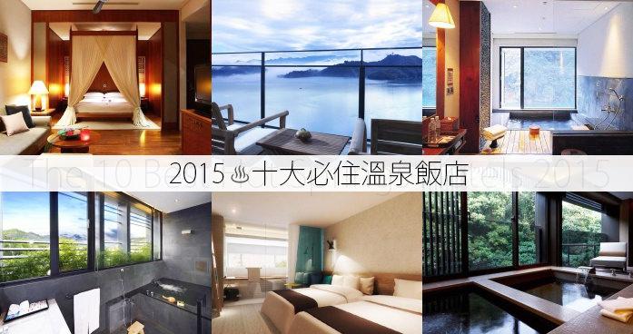 2015十大必住溫泉飯店!最夯泡湯好去處