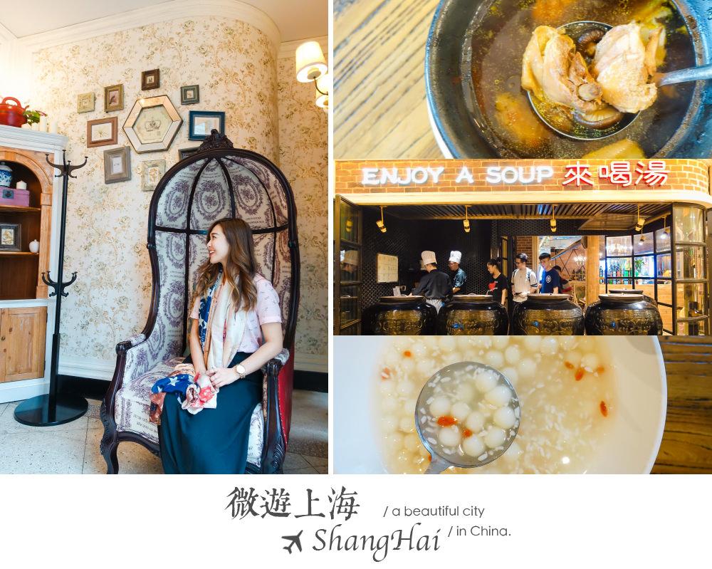 上海自由行,上海景點,上海天氣,上海迪士尼