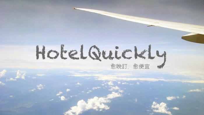 HotelQuickly晚鳥訂房網站app。臨時住宿也訂得到 (現抵400元折扣碼)