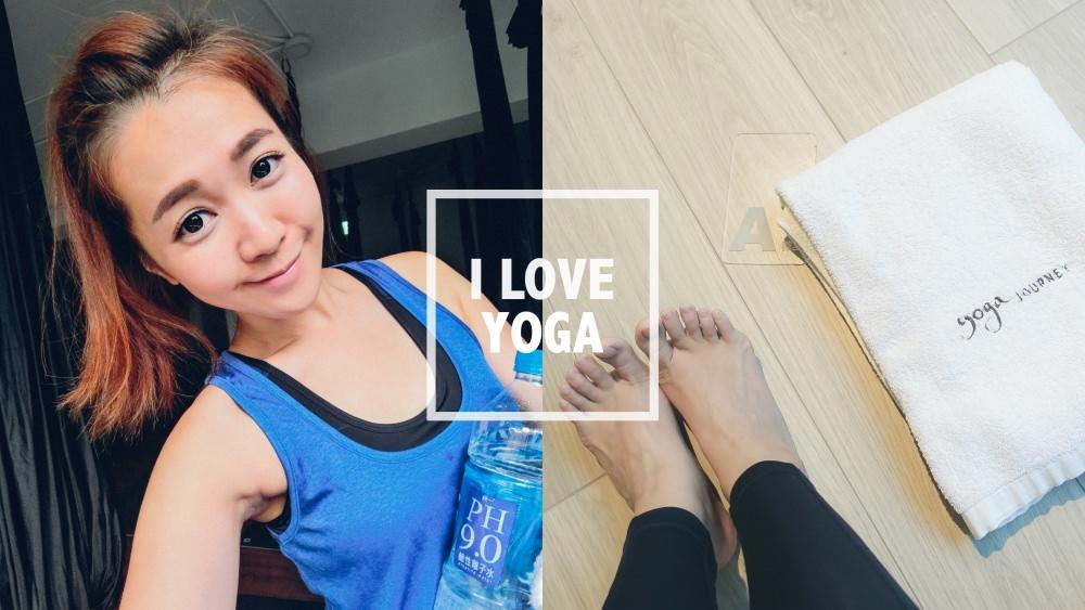 關於運動。怎麼選台北瑜珈館?我在Yoga Journey瑜珈旅程的日子