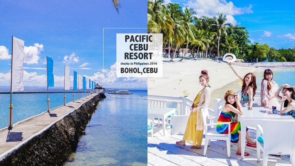 宿霧自由行|Pacific Cebu Resort 有沙灘的度假酒店 房間簡單普通 價格不高可考慮