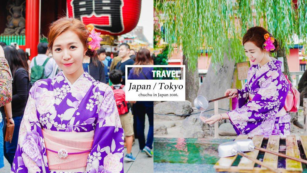 日本東京|淺草寺穿和服體驗。挑和服、弄頭髮、選造型免加錢一次搞定(可說中文)