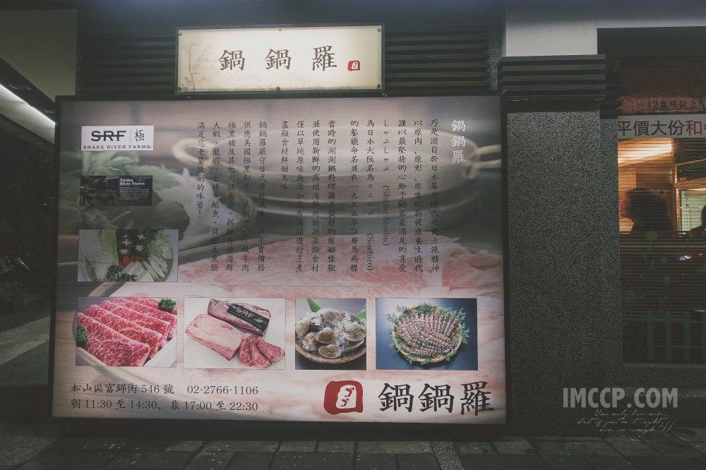 鍋鍋羅,食尚玩家,民生社區,台北火鍋,和牛火鍋