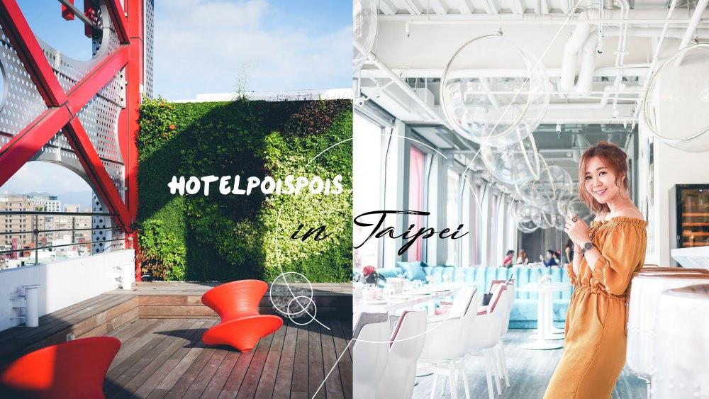 台北東區2017新開幕Hotelpoispois泡泡飯店。忠孝敦化站5分鐘、看得到101大樓