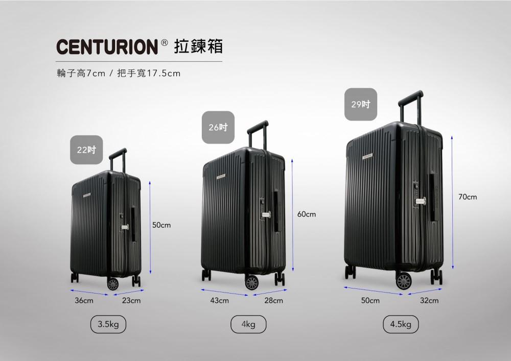 centurion,便宜行李箱,好用平價行李箱,好用行李箱,好看行李箱推薦,平價行李箱推薦,百夫長行李箱,行李箱建議,買行李箱推薦,超值行李箱