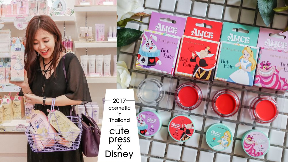 曼谷彩妝,小美人魚唇膏,迪士尼彩妝,cute press,oriental princess,bious bious,曼谷購物清單,曼谷購物,曼谷必買,曼谷自由行,曼谷機票,曼谷住宿,曼谷飯店,曼谷機場,曼谷天氣