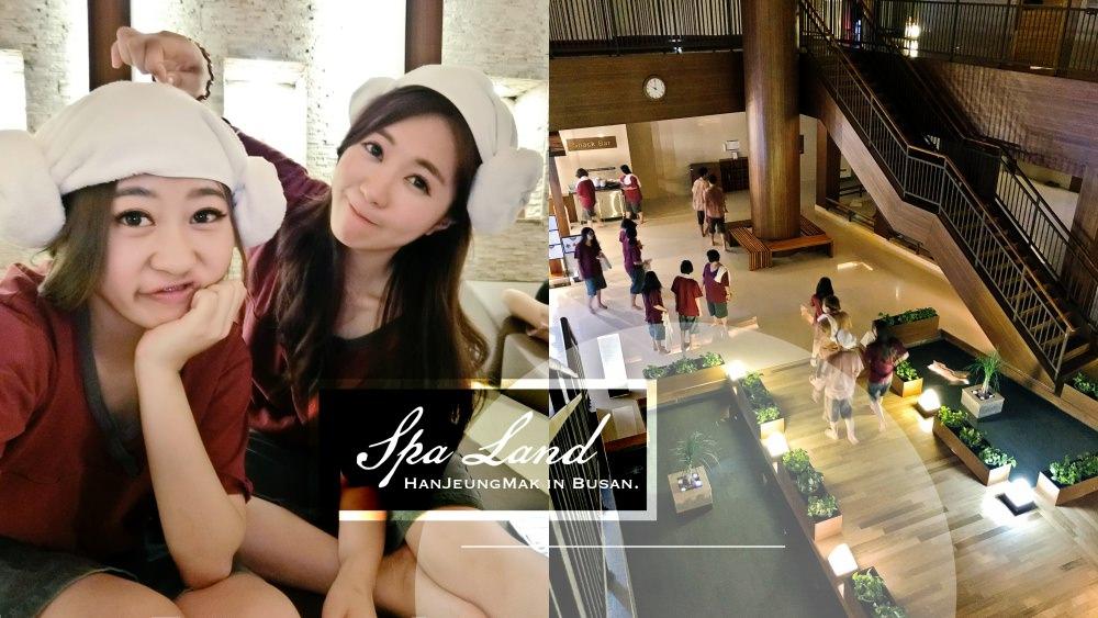 韓國釜山|不用500元就有五星級汗蒸幕體驗:新世界百貨Spa Land汗蒸幕