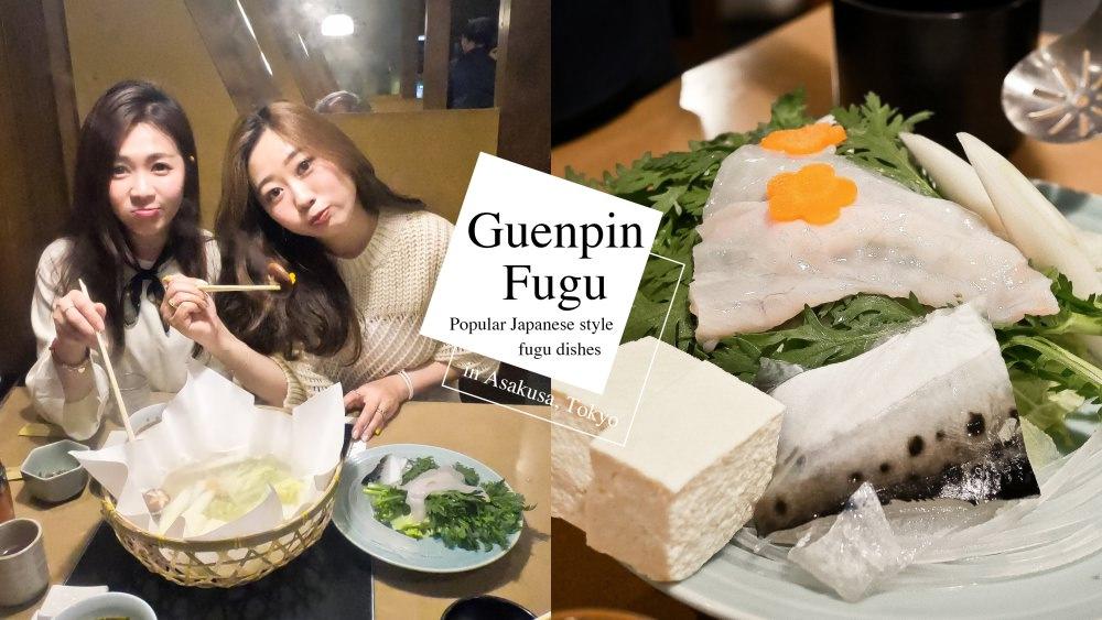 日本東京|玄品ふぐ 河豚料理淺草店。超划算一魚6吃:刺身/火鍋/燒烤/酥炸