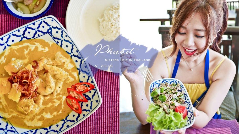 泰國普吉島|一天學會五道泰式料理!五星級海景的烹飪學校/泰菜教室