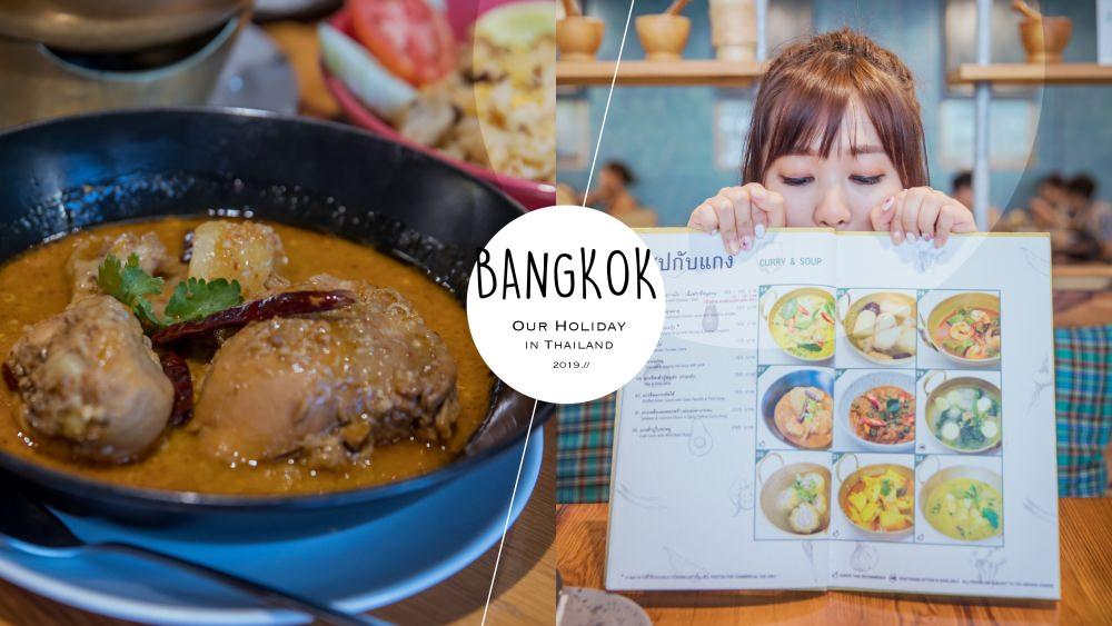 Baan Ying Cafe & Meal 泰式創意料理/現代泰式料理。Central World百貨人氣平價美食