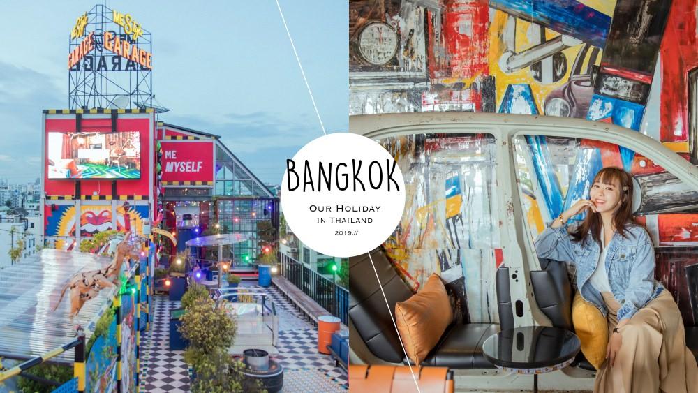 曼谷特色飯店MeStyle Garage Hotel Bangkok車庫主題創意設計酒店。一晚1500台幣高CP值早餐好吃