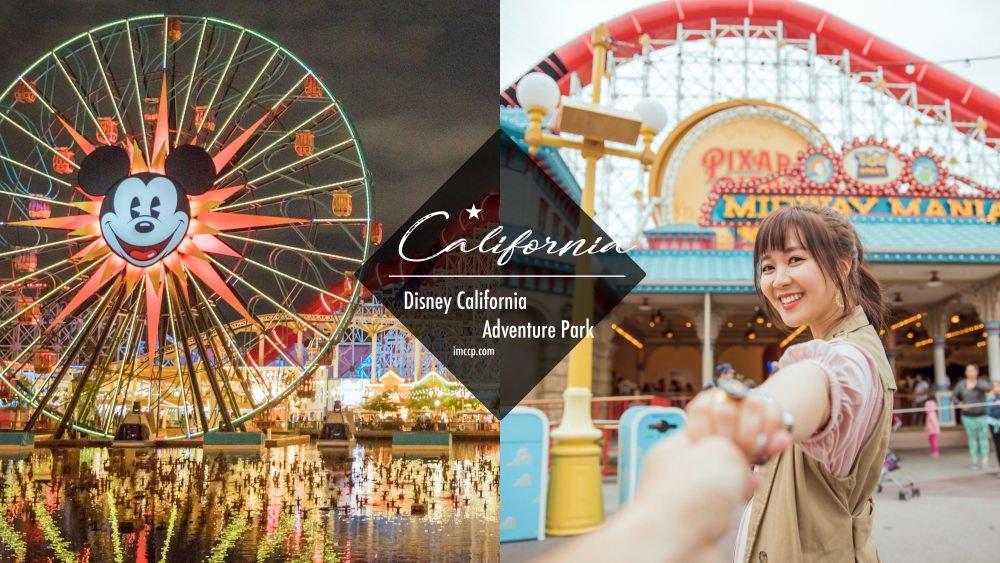 美國自由行|第一次來加州迪士尼這樣玩!迪士尼加州冒險樂園 / 皮克斯動畫主題