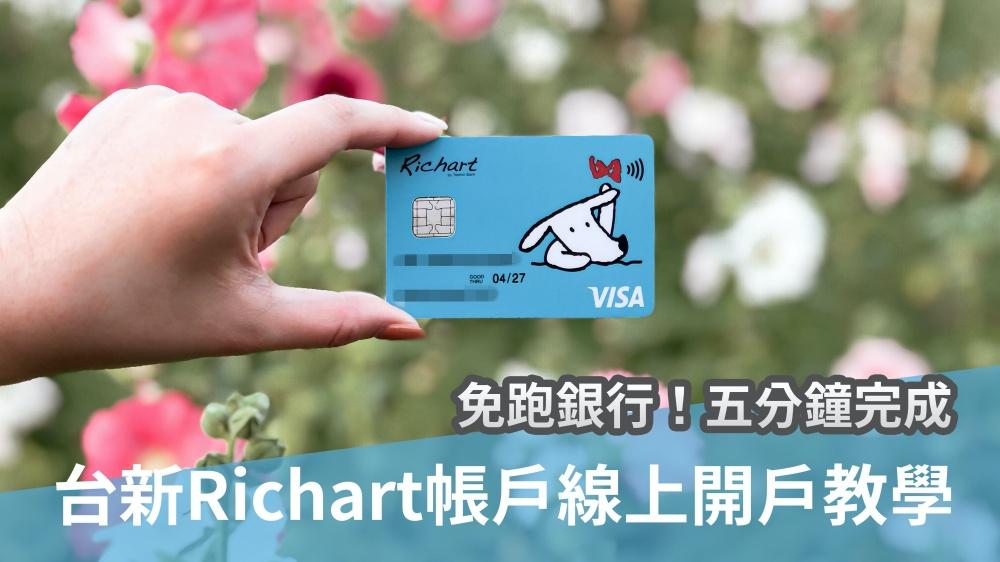 匯豐信用卡,匯豐gogo卡,Richart帳戶,Richart開戶,Richart綁,信用卡推薦,信用卡回饋