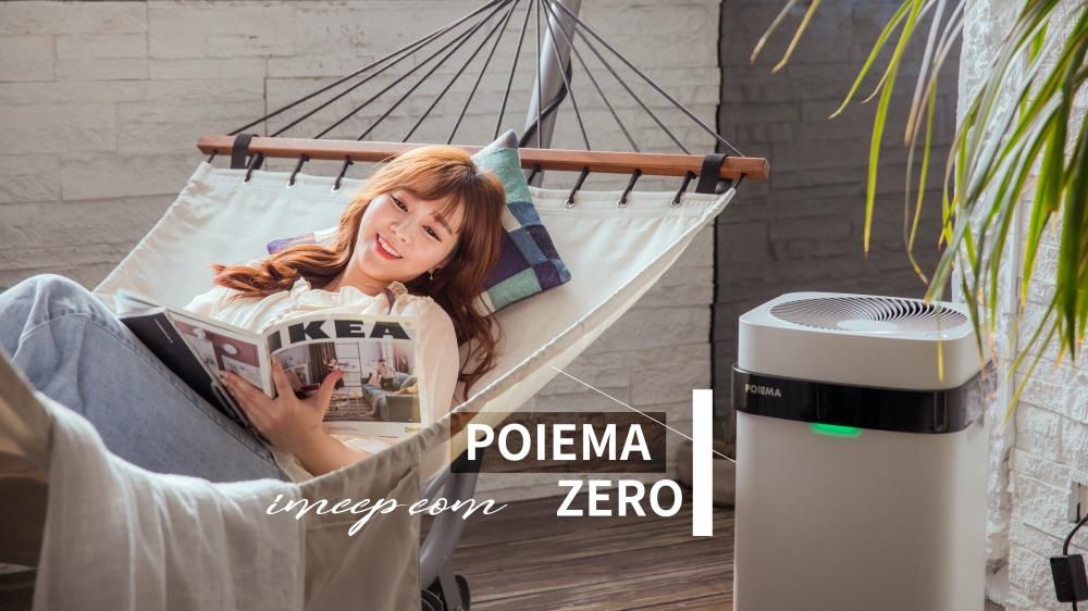 POIEMA,POIEMA ZERO,空氣清淨機推薦,免耗材空氣清淨機,小坪數空氣清淨機,空氣淨化器,空氣清淨機價格