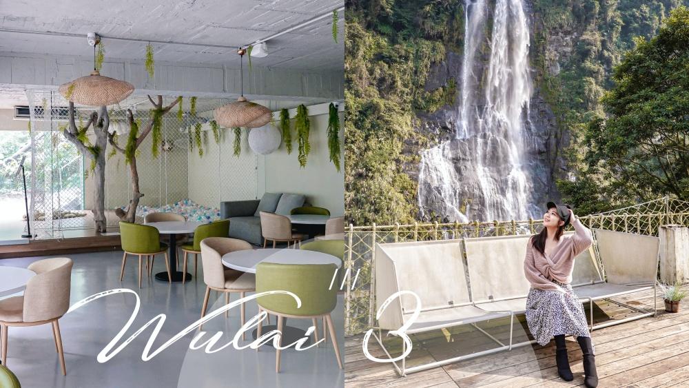 烏來景點,烏來咖啡廳,烏來瀑布,烏來拍照,烏來便宜泡湯,烏來溫泉,烏來湯屋